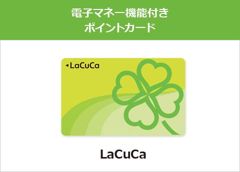 カード lc